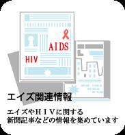 エイズ関連情報