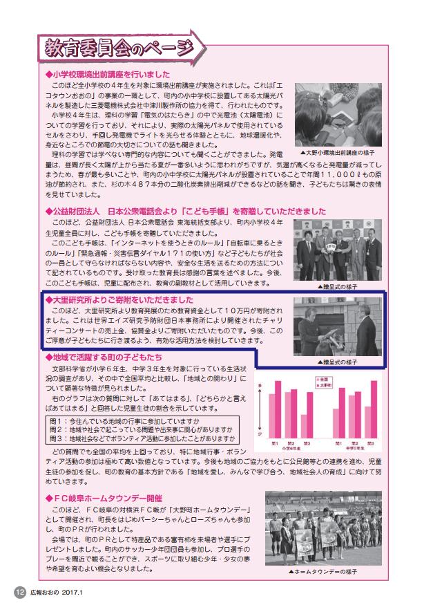 http://www.wfarp-japan.com/newsphoto/20170106_2.jpg